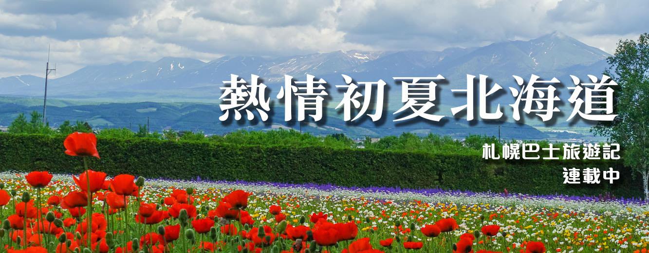 2019北海道2
